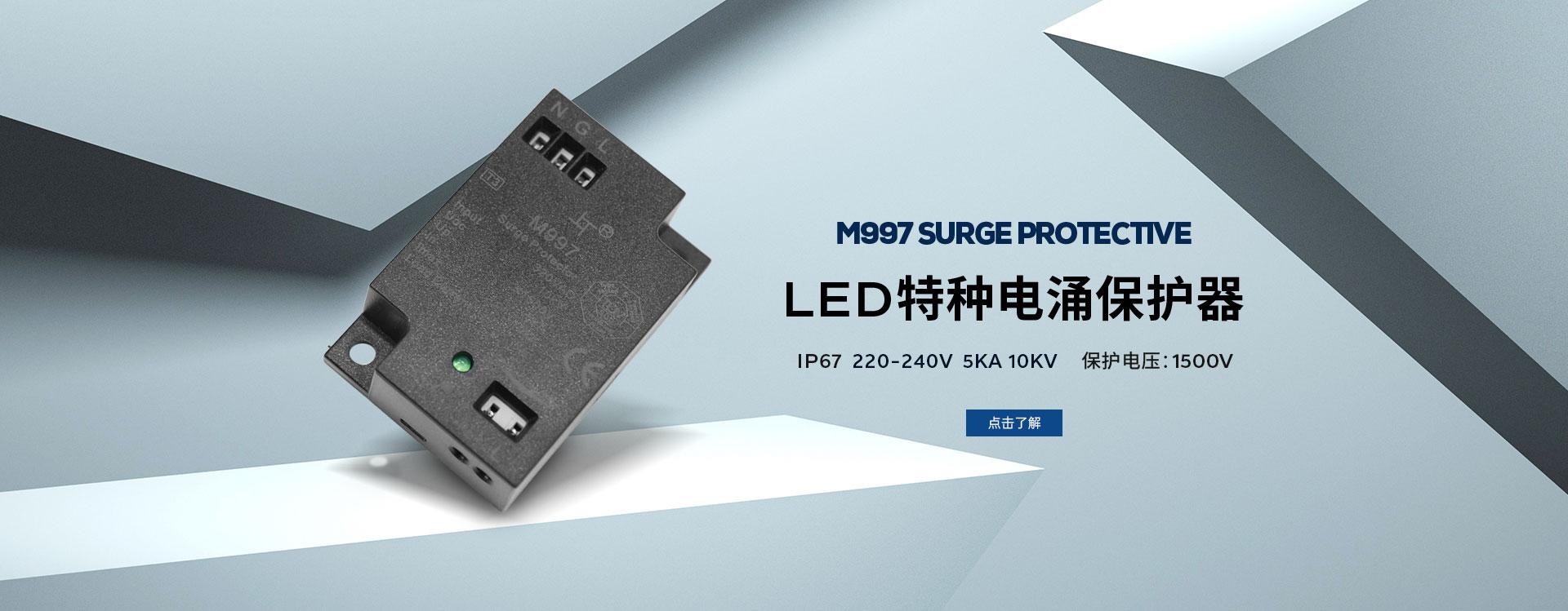 LED路灯防雷器 户外灯具照明电子浪涌保护器 特种电源防雷保护器