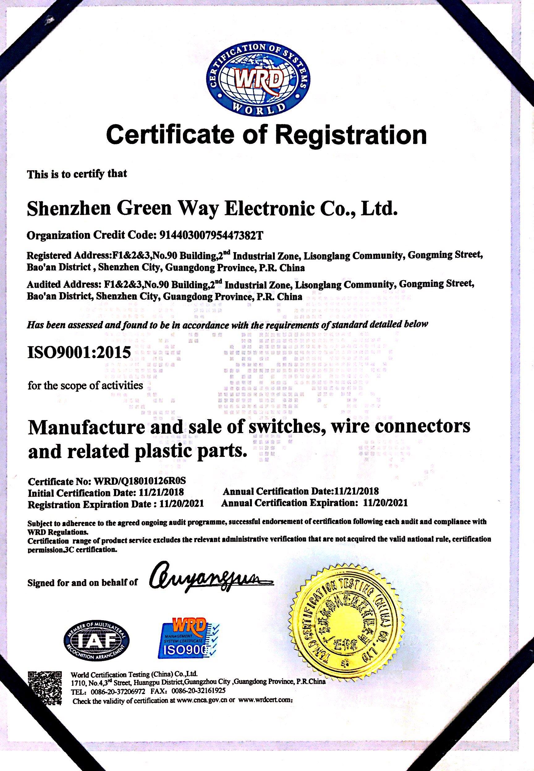 ISO企業認證