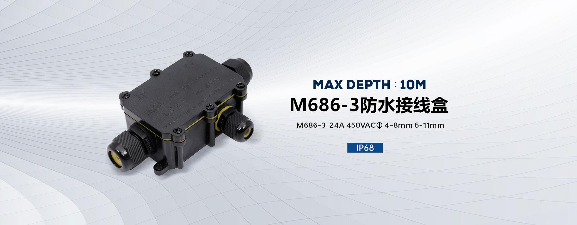 IP68路灯防水接线盒 LED户外电缆接线盒 3通防水接线盒